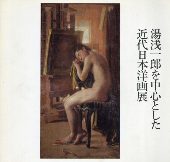 湯浅一郎を中心とした近代日本洋画展/群馬県立近代美術館編