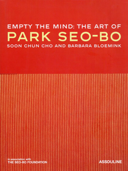 朴栖甫 Empty the Mind: The Art of Park Seo-Bo/Soon Chun Cho Barbara Bloemink