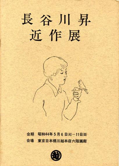 長谷川昇近作展/