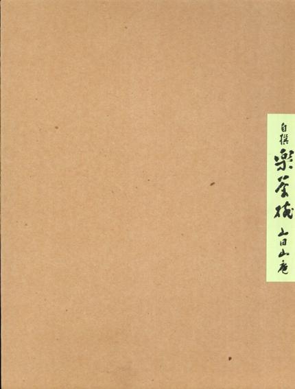 自撰 楽茶碗 山田山庵/