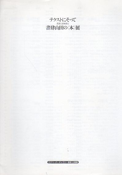 テクストにそって 画家と装幀家と書肆山田の〈本〉展/