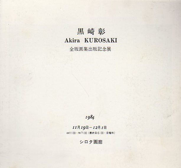 黒崎彰 全版画集出版記念展/