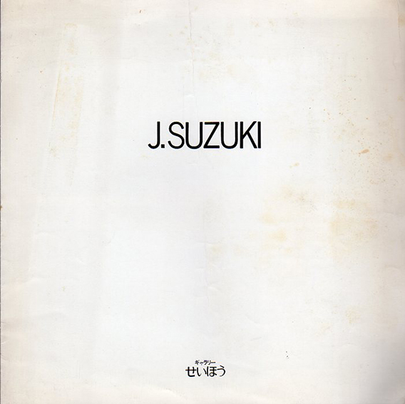 ジミー鈴木/