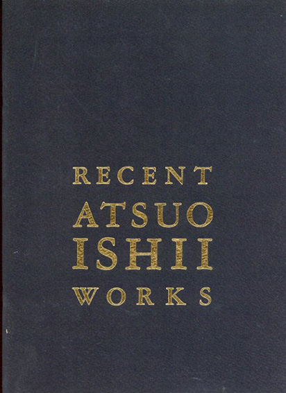 石井厚生 Recent Atsuo Ishii Works/石井厚生