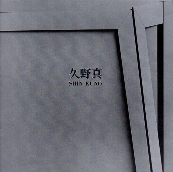 久野真展/Shin Kuno