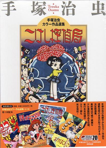 こけし探偵局 手塚治虫カラー作品選集/手塚治虫