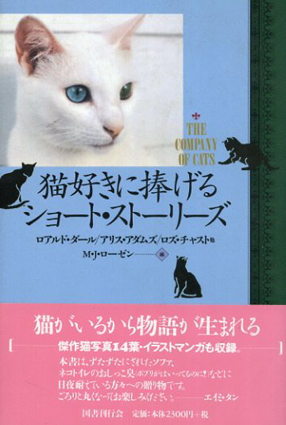 猫好きに捧げるショート・ストーリーズ/M.J. ローゼン編 岩元巌/斎藤治/大社淑子他