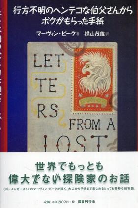行方不明のヘンテコな伯父さんからボクがもらった手紙/Mervyn Peake原著 横山茂雄訳