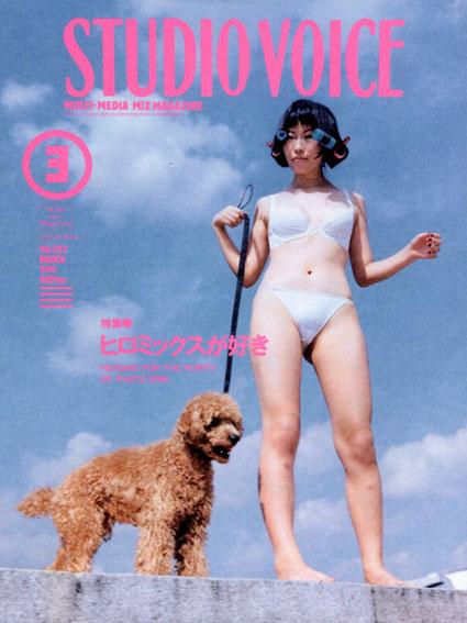 スタジオ・ボイス Studio Voice 1996.3 ヒロミックスが好き/インファス