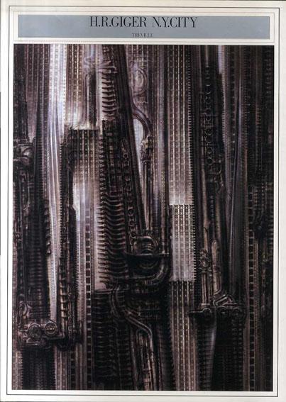 H.R.ギーガー ニューヨーク・シティ N.Y.City/H.R.Giger 戸田ツトム造本装幀