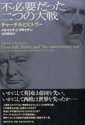 不必要だった二つの大戦 チャーチルとヒトラー/パトリック・J・ブキャナン 河内隆弥訳