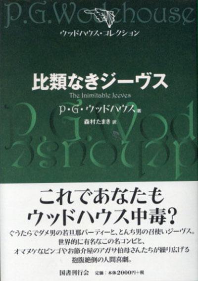 比類なきジーヴス ウッドハウス・コレクション/P・G・ウッドハウス 森村たまき訳