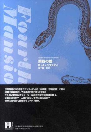 第四の館 未来の文学/R・A・ラファティ 柳下毅一郎訳