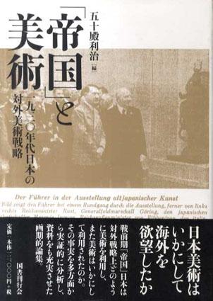 「帝国」と美術 1930年代日本の対外美術戦略/五十殿利治編