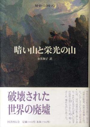 暗い山と栄光の山  クラテール叢書13/M・H・ニコルソン 小黒和子訳