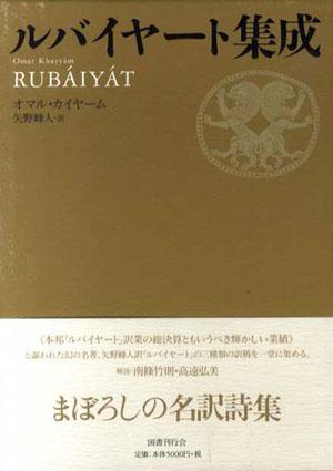 ルバイヤート集成/オマル・カイヤーム 矢野峰人訳