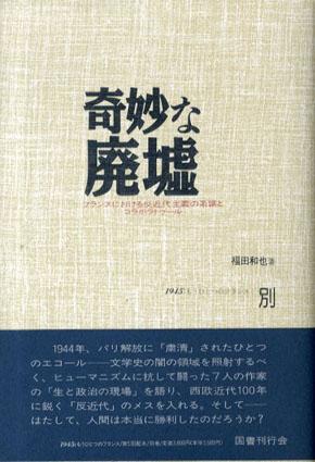 奇妙な廃墟 1945:もうひとつのフランス 別巻/福田和也