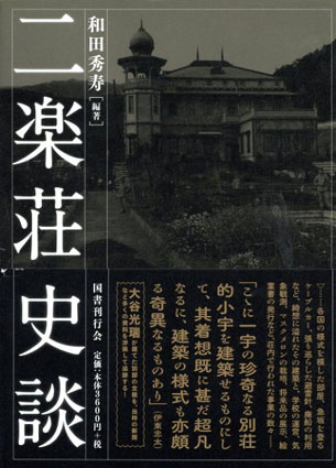 二楽荘史談/和田秀寿