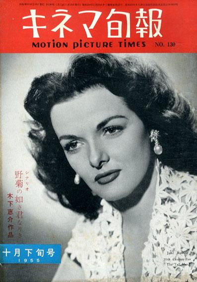 キネマ旬報 1955.10月下旬号 No.130 シナリオ「野菊の如き君なりき」/ジェーン・ラッセル表紙