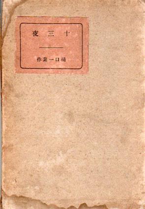 十三夜 名家傑作集 第八編/樋口一葉