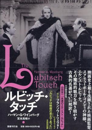 ルビッチ・タッチ/ハーマン・G・ワインバーグ 宮本高晴訳