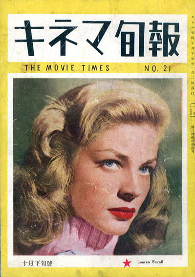 キネマ旬報 1947.10月下旬号(再建第21号)No.21/ローレン・バコール表紙