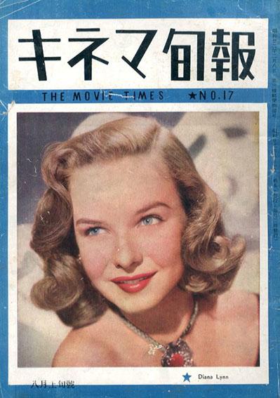 キネマ旬報 1947.8月上旬号(再建第17号)No.17/ディアナ・リン表紙