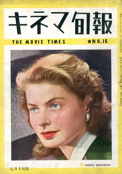 キネマ旬報 1947.再建第十六号 No.16/イングリッド・バァグマン表紙