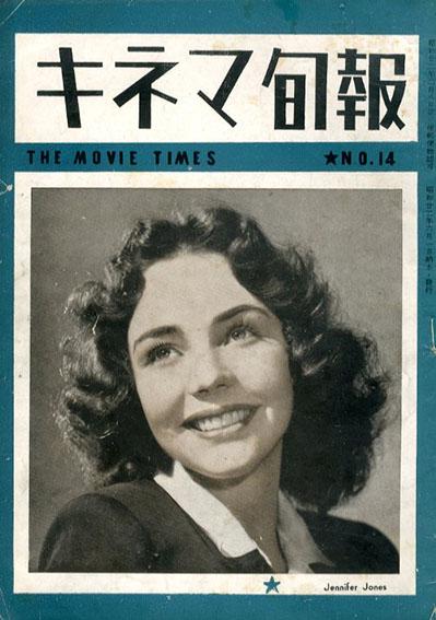 キネマ旬報 1947.再建第十四号 No.14/ジェニファー・ジョーンズ表紙