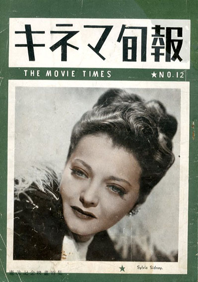 キネマ旬報 1947.再建第十二号 No.12/シルヴイア・シドニイ表紙