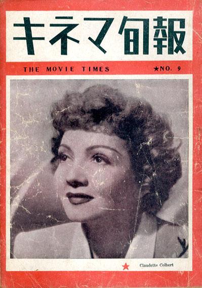 キネマ旬報 1947.再建第九号 No.9/クロオデツト・コルベール表紙