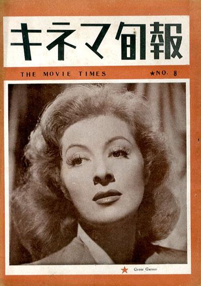 キネマ旬報 1946.再建第八号 No.8/グリア・ガアスン表紙