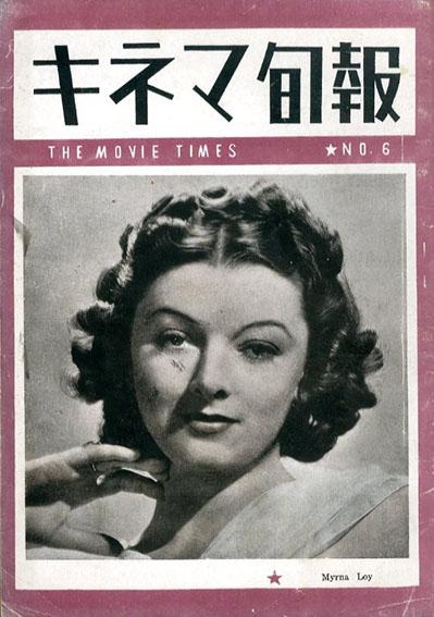 キネマ旬報 1946.再建第六号 No.6/マーナ・ロイ表紙