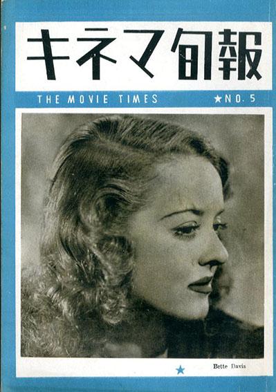 キネマ旬報 1946.再建第五号 No.5/ベット・デヴイス表紙