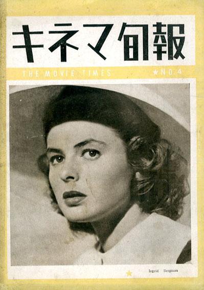キネマ旬報 1946.再建第四号 No.4/イングリッド・ベルクマン表紙