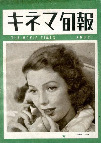キネマ旬報 1946.再建第二号 No.2/ロレッタ・ヤング表紙