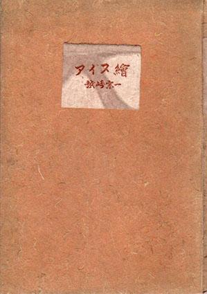 アイヌ絵/越崎宗一