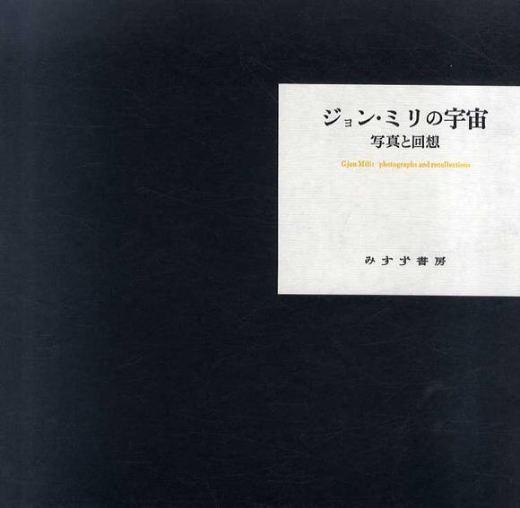 ジョン・ミリの宇宙 写真と回想/ジョン・ミリ