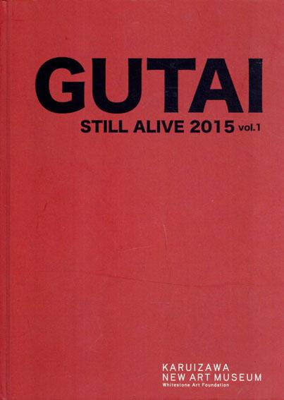 具体人 Gutai Still Alive 2015 Vol.1/ギャラリー編集部/木村重信