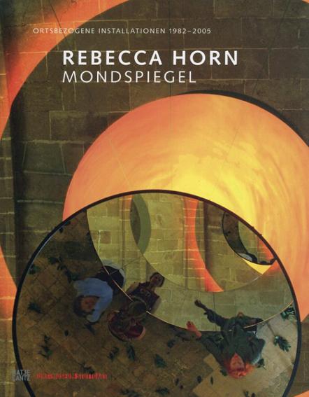 レベッカ・ホルン Mondspiegel Ortsbezogene Installationen 1982-2005/Doris von Drathen Steven Henry Madoff