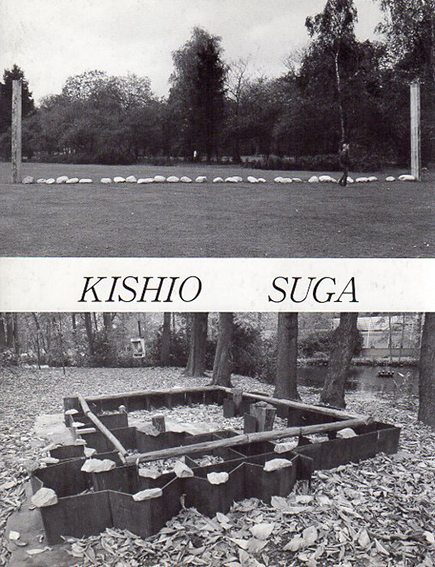 菅木志雄 Kishio Suga/