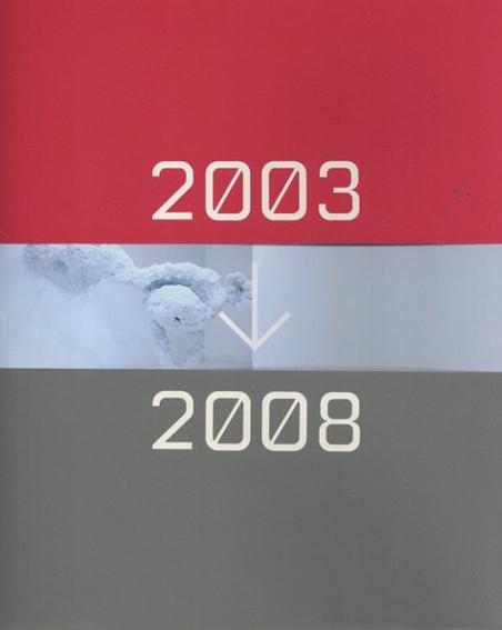 森美術館活動記録 2003-2008/