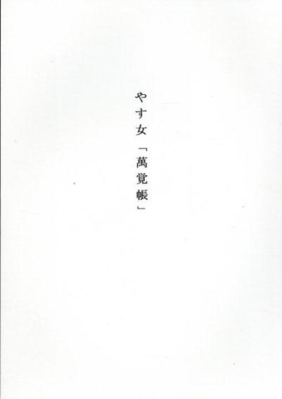 やす女「萬覚帳」/