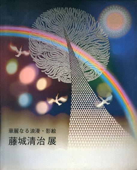 藤城清治展 華麗なる浪漫・影絵/