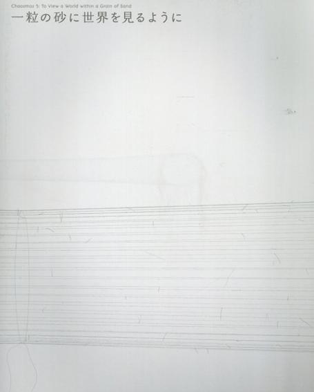 カオスモス5 一粒の砂に世界を見るように/