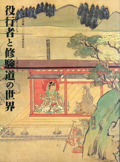 役行者と修験道の世界 山岳信仰の秘宝/大阪市立美術館