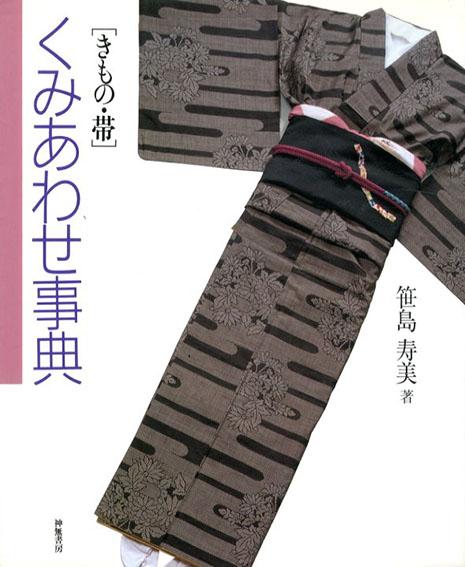 きもの・帯 くみあわせ事典/笹島寿美