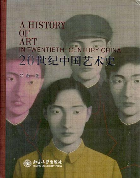 20Century Chinese Art History/