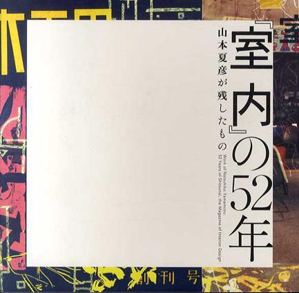 『室内』の52年 山本夏彦が残したもの Inax Booklet/住友和子編集室/村松寿満子編