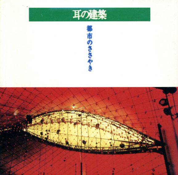 耳の建築 都市のささやき Inax Booklet/